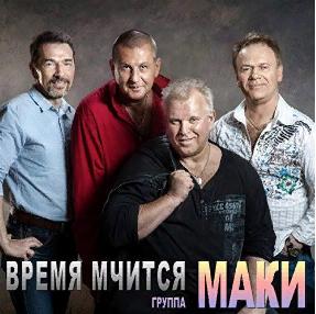 группа Маки
